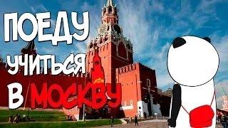 Поеду учиться в Москву