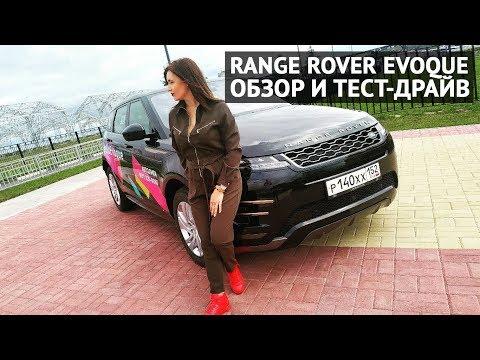 "Range Rover Evoque 2019 обзор ""маленького Velar"""