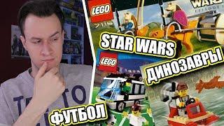 КАКИМ БЫЛО LEGO В 2000 году?  [Geek-дозор #8] Старые наборы лего
