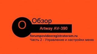Artway AV 390 частина 2 налаштування меню