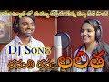 రమత రమ లల త ramati rama lalitha banjara djsong latest dj song 2019 shiva banjara