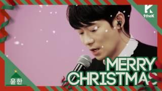 [Christmas greeting] Yoon Han(윤한)
