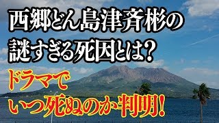 大河ドラマ「西郷どん(せごどん)」も始まってから4か月目に突入しまし...