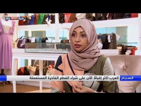 اقتصادهن.. العرب أكثر إقبالاً الآن على شراء القطع الفاخرة المستعملة  - 13:22-2018 / 1 / 11