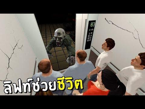ลิฟท์ช่วยชีวิตจากซอมบี้