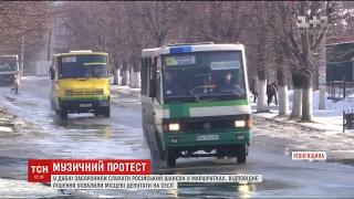 Пасажири маршруток у Рівному більше не слухатимуть російський шансон