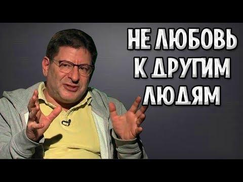 МИХАИЛ ЛАБКОВСКИЙ - НЕ ЛЮБОВЬ К ДРУГИМ ЛЮДЯМ