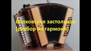 Волховская застольная(разбор на гармони с цифрами)