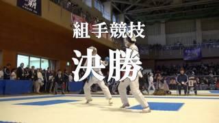 平成28年3月28日~30日、はまなす杯第10回全国中学生空手道選抜大会が、...