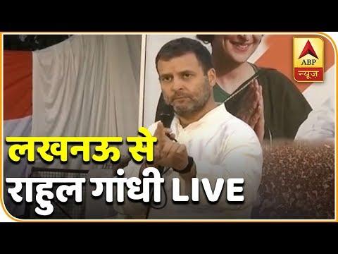 किसी भी प्रदेश में कांग्रेस बैकफुट पर नहीं खेलेगी: राहुल गांधी | ABP News Hindi