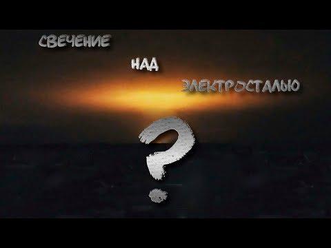 ПУГАЮЩИЙ ЯРКИЙ СВЕТ В ЭЛЕКТРОСТАЛИ ОКАЗАЛСЯ...