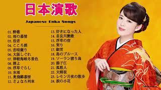 日本の演歌はメドレー ♪♪ 日本演歌 の名曲 メドレーJapanese Enka Songs