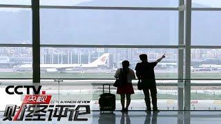 《央视财经评论》 20191028 机场餐饮 如何从天价到平价?| CCTV财经