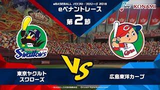 パワプロ・プロリーグ 2018 第2節 『東京ヤクルトスワローズ vs 広島東...