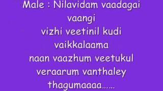 Sillundru Oru Kadhal - Munbe Vaa Lyrics