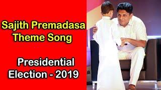 Sajith Premadasa Theme Song  -  Presidential Election 2019