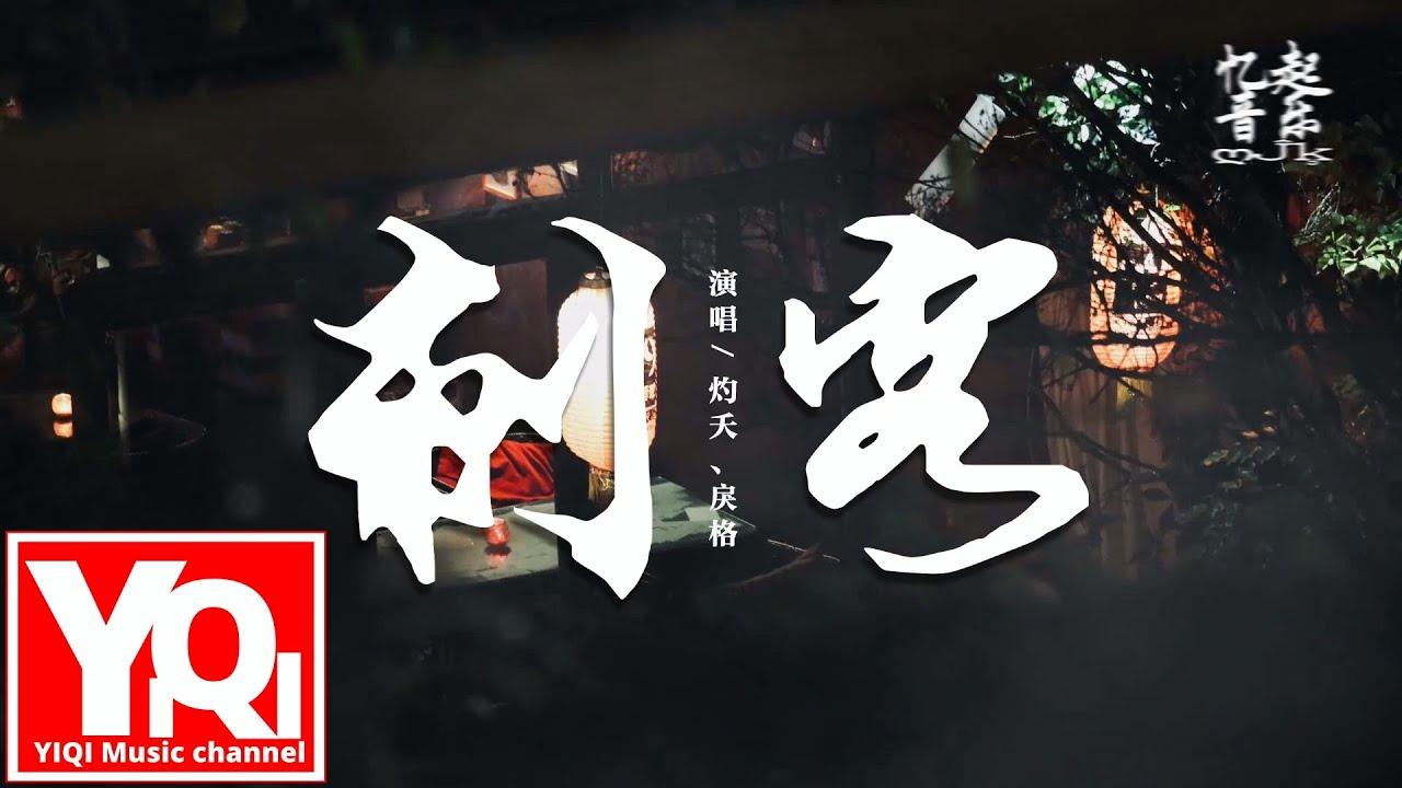 Download 灼夭/戾格 - 刺客 cì kè(ft.小田音樂社)『月影沉沉、危伏層層、竹林深深、寒風陣陣。』【動態歌詞Lyrics】