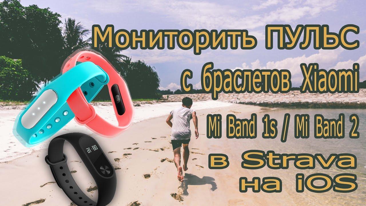 Как подключить браслеты Xiaomi Mi Band 1s/ Mi Band 2 к Strava на iOS