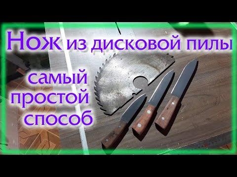 Нож своими руками из циркулярной пилы
