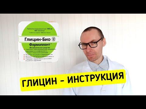 Глицин: инструкция по применению, аналоги, цена таблеток и отзывы