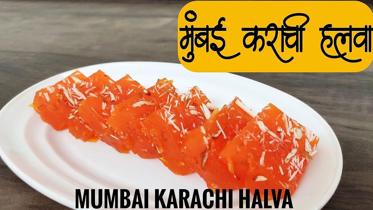मुंबई कराची हलवा |Mumbai Karachi Halwa Recipe in Marathi | Bombay Karachi Halwa