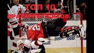 ТОП 10 Хоккейный вратарей психов / hockey goalie
