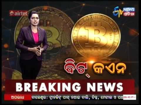 Special Report - BEAT COIN(19/05/17) - Etv News Odia