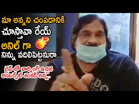Amberpet Shankar Face To Face Warning To Anil || Amberpet Shankar Anna Viral Video || Movie Blends