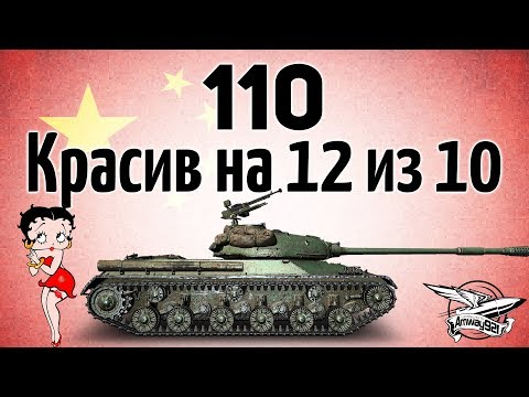 Как играть на 110 в world of tanks видео
