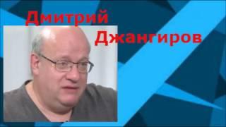 Дмитрий Джангиров Неуже ли Путин пойдет войной на Украину