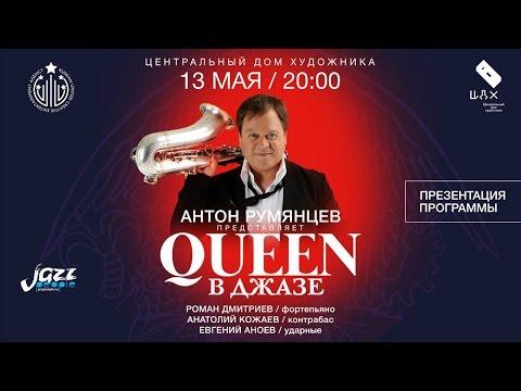 Антон Румянцев - Queen в джазе (ЦДХ, 13 мая 2016 г.)