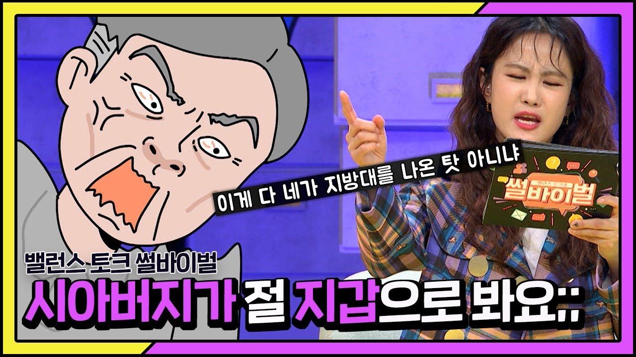 [썰픽] 내가 시댁 ATM을 그만둔 이유  #썰바이벌 #썰픽   KBS Joy 210304 방송