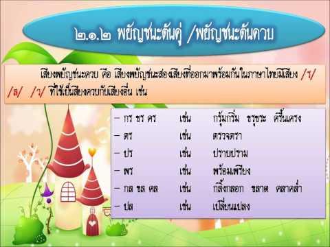 สื่อการเรียนรู้ภาษาไทย เรื่องระบบเสียงในภาษาไทย