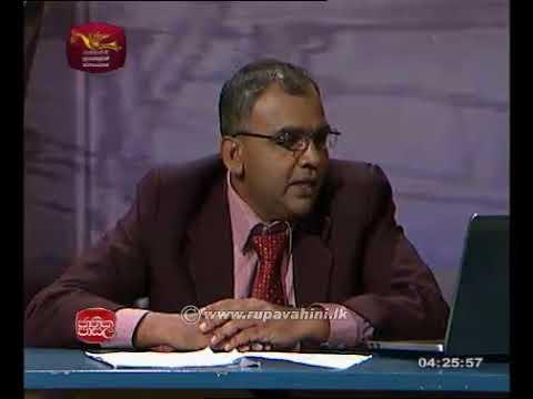 Jathika Pasala AL Sinhala 2015   Lesson 20 thumbnail