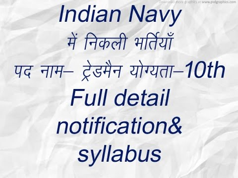 Syllabus of Tradesman in indian navy(ट्रेड मैन )