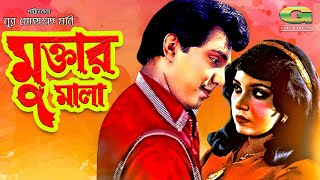 Muktar Mala | Full Movie | Anju Ghosh | Mahmud Koli | Misti | Javed | Dildar