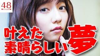 【AKB48】島崎遥香さんの叶えた夢が素晴らしい【ぱるる】【紅白歌合戦】...
