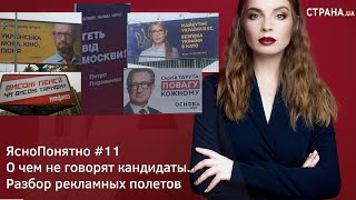 О чем не говорят кандидаты. Разбор рекламных полетов | ЯсноПонятно #11 by Олеся Медведева