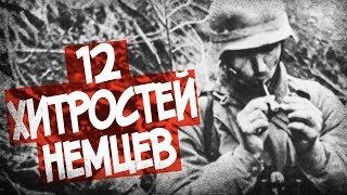 Как Немцы Обманывали Противника? Хитрости Вермахта