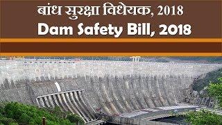 बांध सुरक्षा विधेयक-2018/ Dam Safety Bill-2018