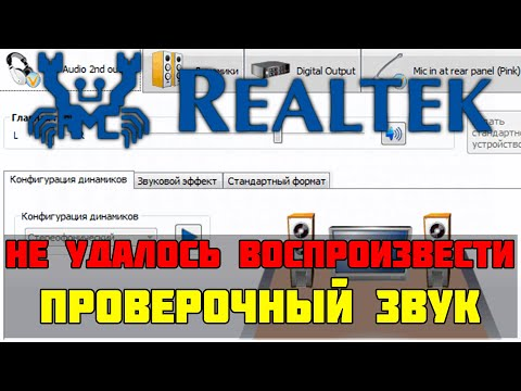 скачать realtek для windows 10 бесплатно