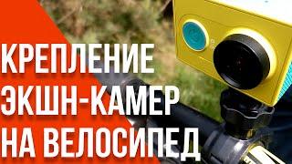 Крепление экшн-камер для велосипеда | ОБЗОР #49 [Aliexpress.com](Сегодня на обзоре крепление экшн-камер для велосипеда. Если кратко,крепление отличное,все подробности..., 2016-06-04T15:41:08.000Z)