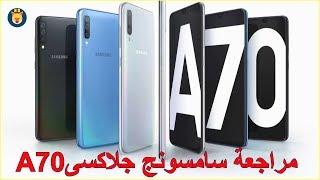 مراجعة سامسونج جلاكسى A70 Samsung Galaxy' ''' A70