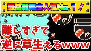 【マリメ2】過去1難しいステージに出会った…【マリオメーカー2】【Super mario maker2】【さとみ】