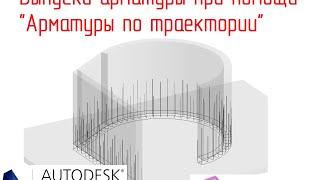 Revit Structure: Выпуски арматуры при помощи