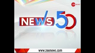 News50 : Watch top news headlines of the day | देखिए आज की बड़ी खबरें