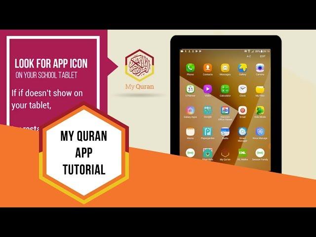 مدرسة نكست جينيريشن تطبيق القرآن الكريم