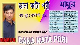 ''Dana Kata Pori'' Full Album Art Track By Singer, Lyricist, Tune & Composer: MAMUN