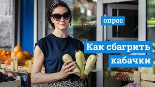Новосибирцы рассказали, как сбагривать кабачки