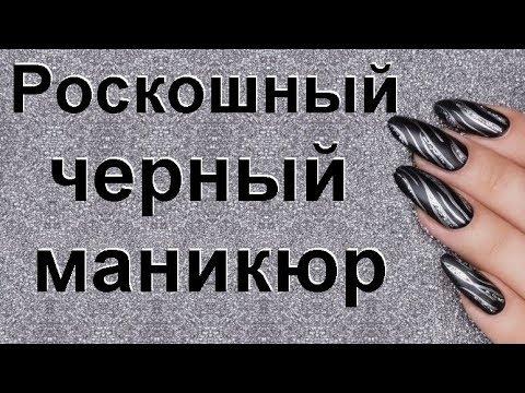 Черный маникюр на длинных ногтях